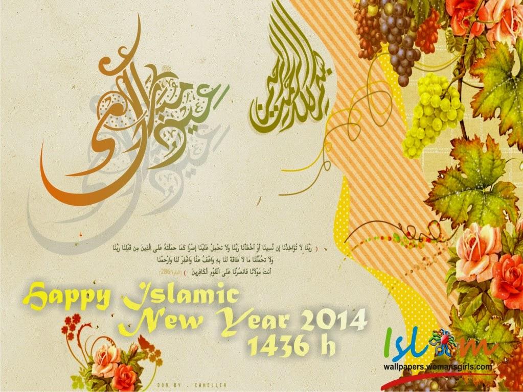Happy Islamic New Year 1436 h - 2014 wallpapers 1st Muharram
