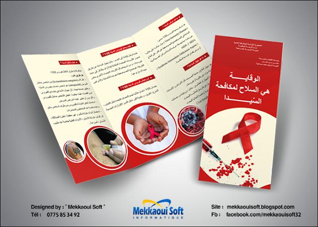 خدمة تصميم المطويات من محل مكاوي سوفت mekkaoui soft : brochure design