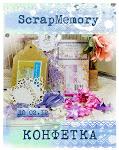 Конфетка от scrapmemory