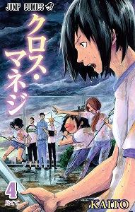 [KAITO] クロス・マネジ 第02-04巻