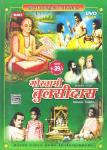 Goswami Tulsidas 1964 Hindi Movie Watch Online