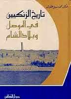 تحميل كتاب تاريخ الزنكيين في الموصل وبلاد الشام 521-630هـ