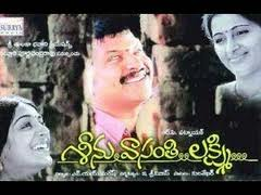 Seenu Vasanthi Lakshmi (2004) Telugu Mp3 Songs Download
