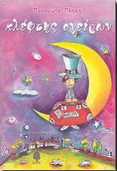 ΚΛΕΦΤΗΣ ΟΝΕΙΡΩΝ  Κρατικό Βραβείο Παιδικής Λογοτεχνίας Υπ.Παιδείας & Πολιτισμού Κύπρου
