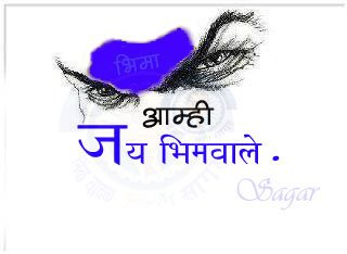 Jay Bhim Jai Bhim Jai Bheem