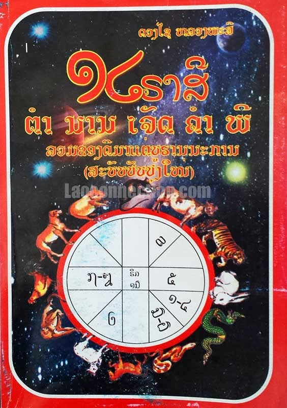 seepsong lasee - dtumnan jaet kumpee luam kong deema dtae bulan nagan (an encyclopedia of Lao astrology)