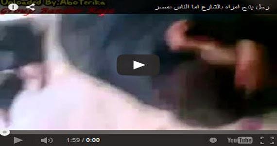 فيديو للكبار فقط .. مسجل خطر مصري يذبح امرأه بلا شفقة أمام الجميع في الشارع !!