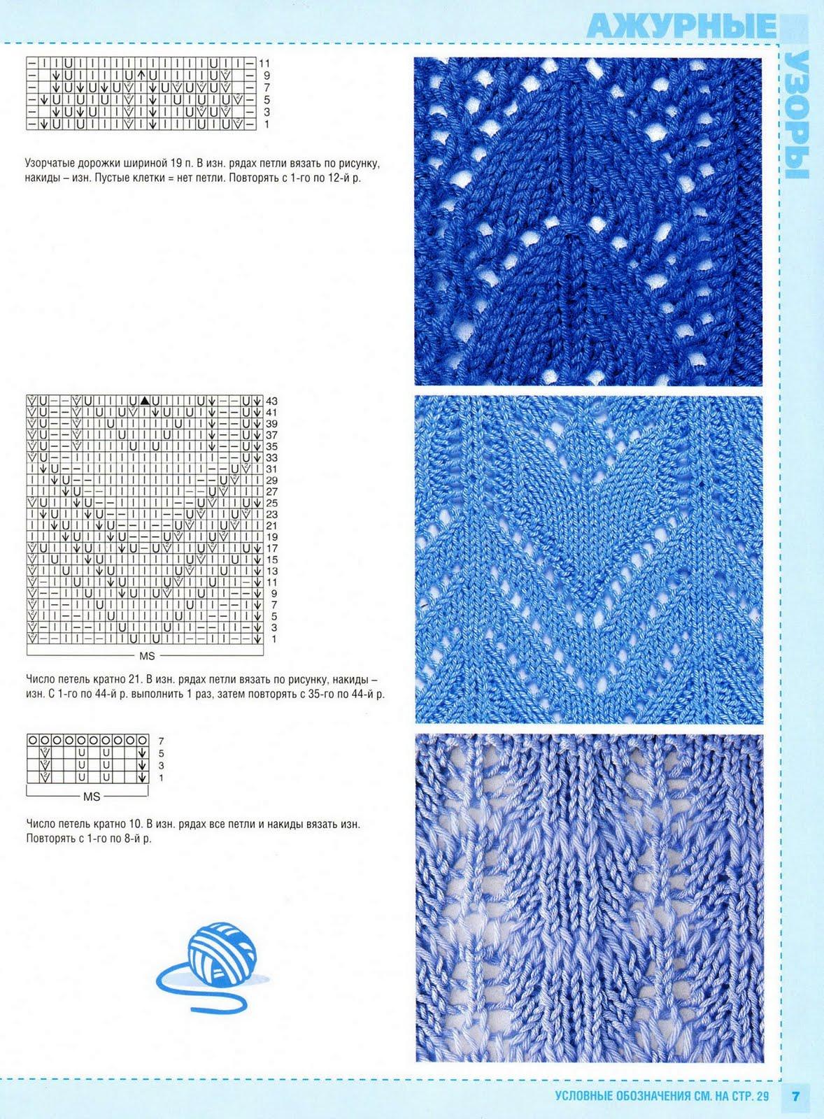 Схемы вязания спицами c ажурными узорами на 55