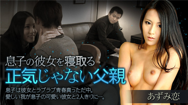 XXX-AV 22612 あずみ恋 フルHD 息子の彼女を寝取る正気じゃない父親 R2JAV Free Jav Download FHD HD MKV WMV MP4 AVI DVDISO BDISO BDRIP DVDRIP SD PORN VIDEO FULL PPV Rar Raw Zip Dl Online Nyaa Torrent Rapidgator Uploadable Datafile Uploaded Turbobit Depositfiles Nitroflare Filejoker Keep2share、有修正、無修正、無料ダウンロード