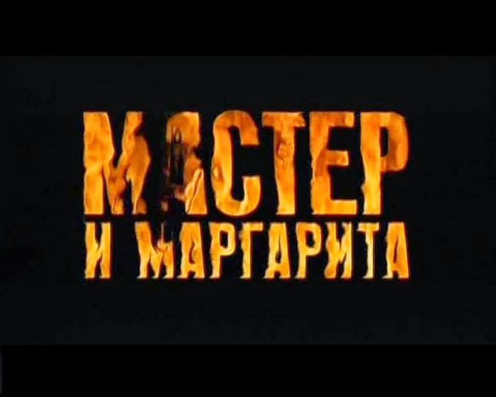 «The Master and Margarita. Art, fashion, music show festival» ищет инвесторов и партнеров.