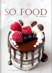 Електронно кулинарно списание