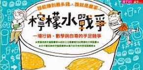 2014年台灣「好書大家讀」年度最佳兒童讀物獎