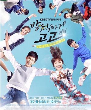 Drama Korea KBS2 Terbaru Sassy Go Go / Cheer Up! (2015)