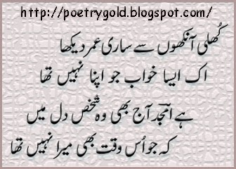 four line urdu poetry,shayari