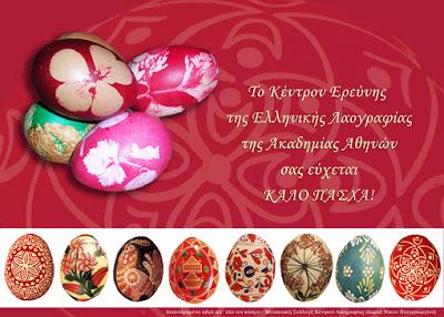 Το Κέντρο Λαογραφίας της Ακαδημίας Αθηνών σας εύχεται Καλό Πάσχα!