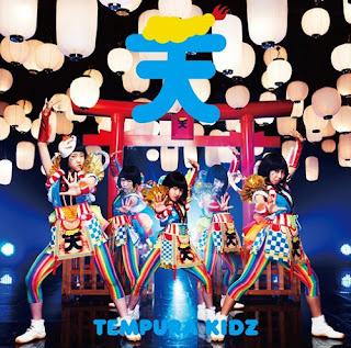 TEMPURA KIDZ - Happy Natsumatsuri はっぴぃ夏祭り どんなときも。