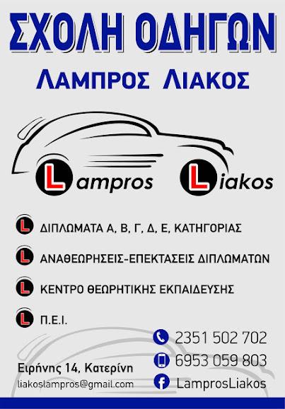 ΣΧΟΛΗ ΟΔΗΓΩΝ ΛΑΜΠΡΟΣ ΛΙΑΚΟΣ