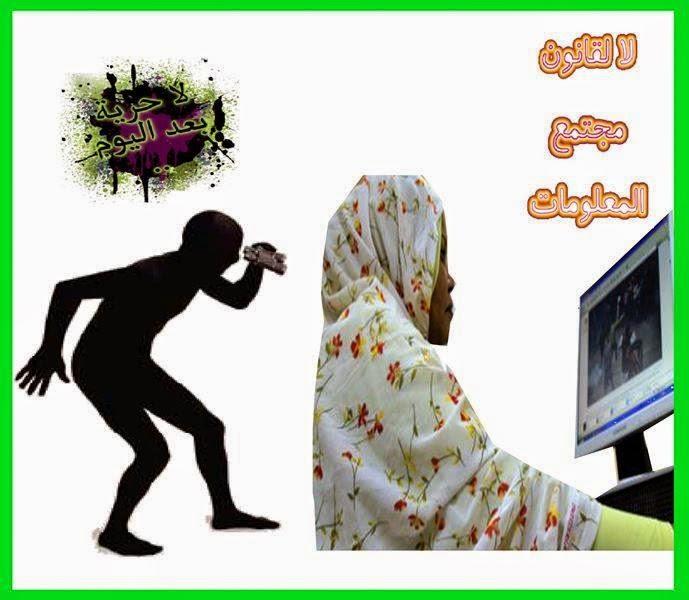 شعار حملة المدونين ضد مشروع قانون المعلومات