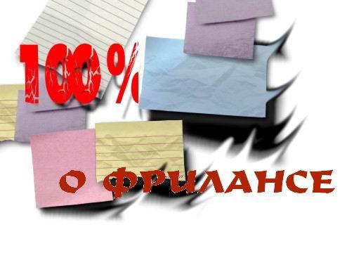 udalennaya-rabota