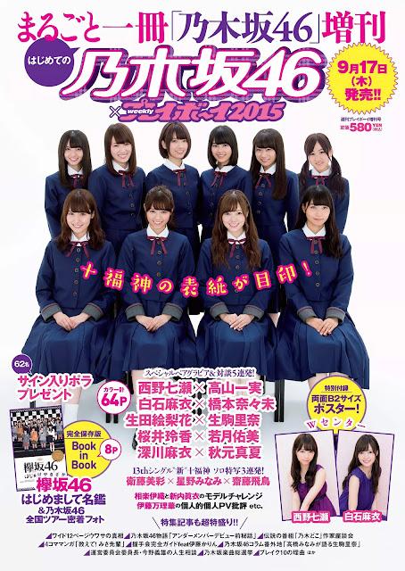 Nogizaka46 乃木坂46 Weekly Playboy No 39-40 2015 Images 9