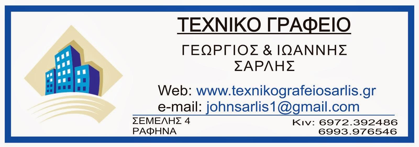 ΤΕΧΝΙΚΟ ΓΡΑΦΕΙΟ ΣΑΡΛΗΣ