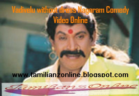 vadivelu without dress nagaram comedy video online tamilianzonline