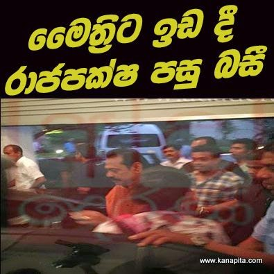 http://www.gossiplanka-hotnews.com/2015/01/mahinda-leaves-araliyagaha-mandiraya.html