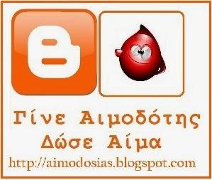 Γίνε Αιμοδότης - Δώσε Αίμα