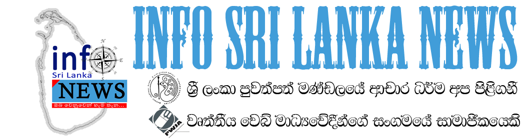 Info Sri Lanka News | English