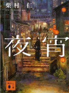 [柴村仁] 夜宵 第01巻