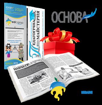 """СЕРТИФІКАТ  """"EdCamp Ukraine - від мрії до спільноти"""