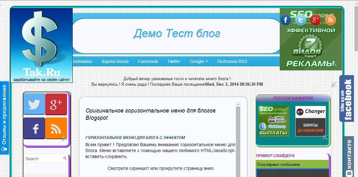 Установка фиксированного рекламного баннера в блог, коды для установки, настройка расположения