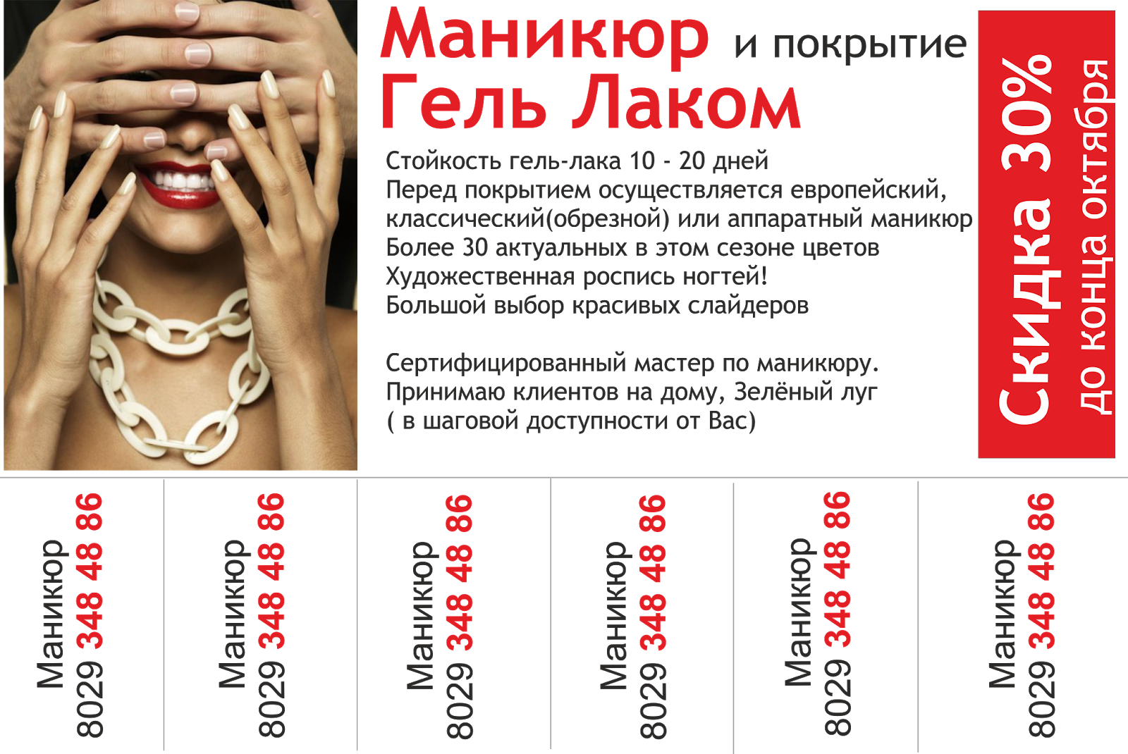 Реклама на листовках маникюр