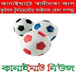:: কানাইঘাটে স্বাধীনতা কাপ ফুটবল টুর্নামেন্টের ফাইনাল খেলা সম্পন্ন ::