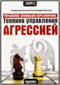Техника управления агрессией - Козлов Владимир