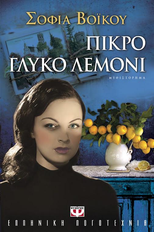 ΠΙΚΡΟ ΓΛΥΚΟ ΛΕΜΟΝΙ