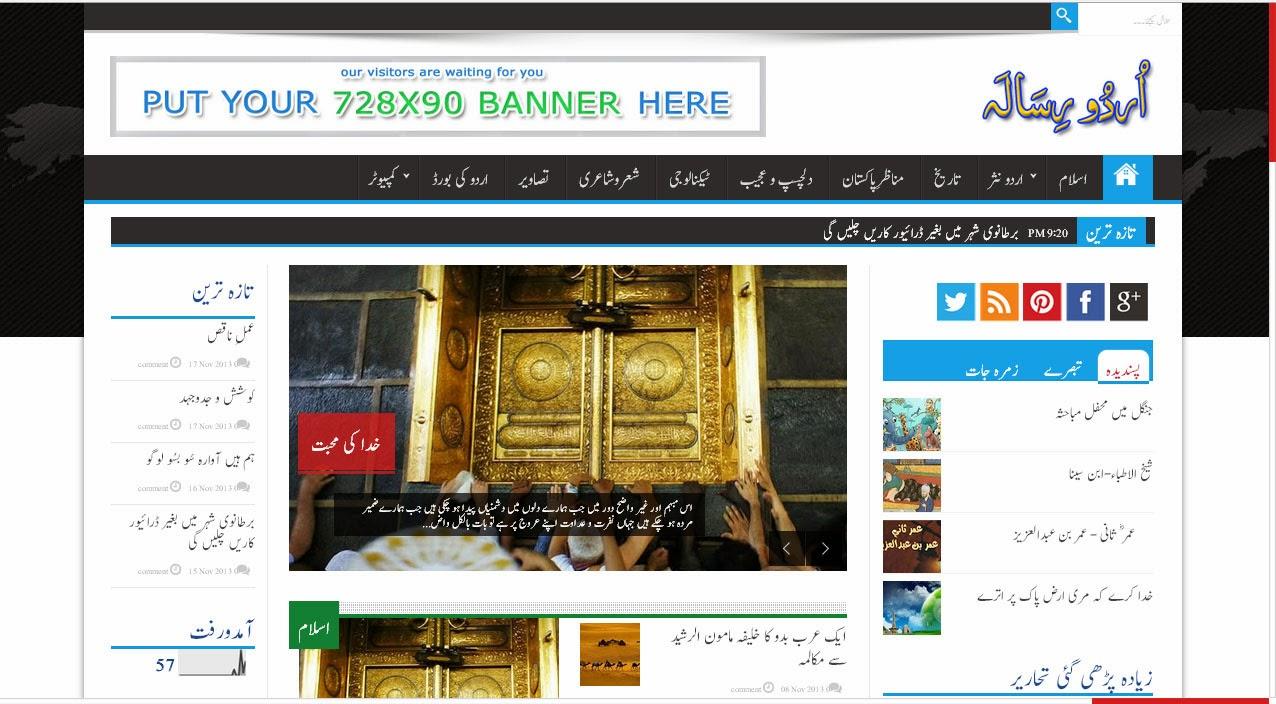 Urdu News Blogger Free Responsive Unidadporalguazas