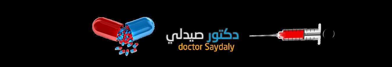 دكتور صيدلي