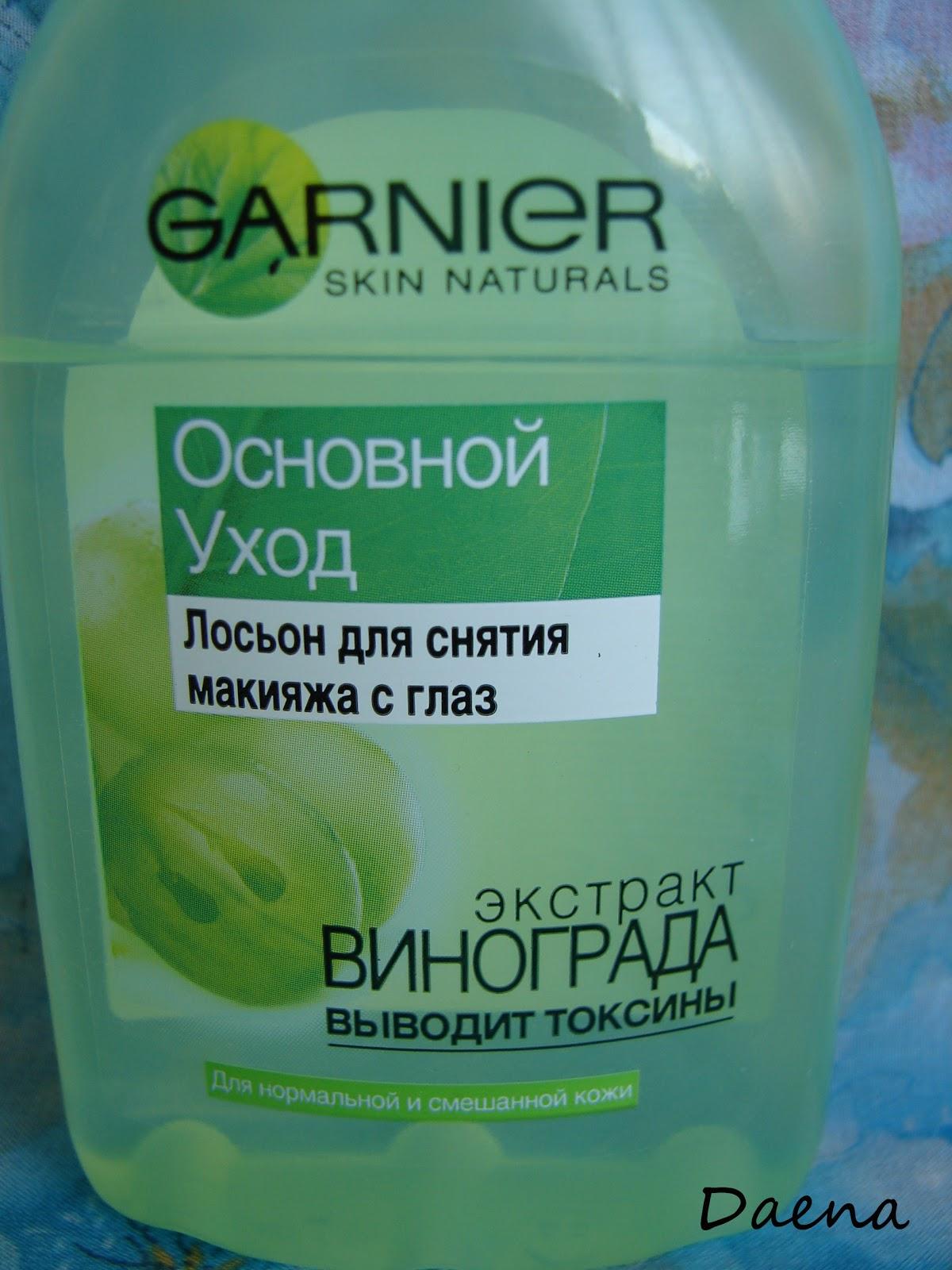 Garnier для снятия макияжа с глаз