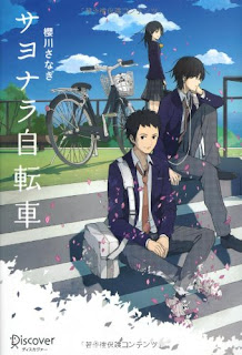[櫻川さなぎ] サヨナラ自転車