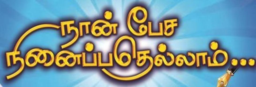 நான் பேச நினைப்பதெல்லாம்