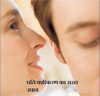 पति को वश में करने का सरल उपाय  , Pati Vashikaran