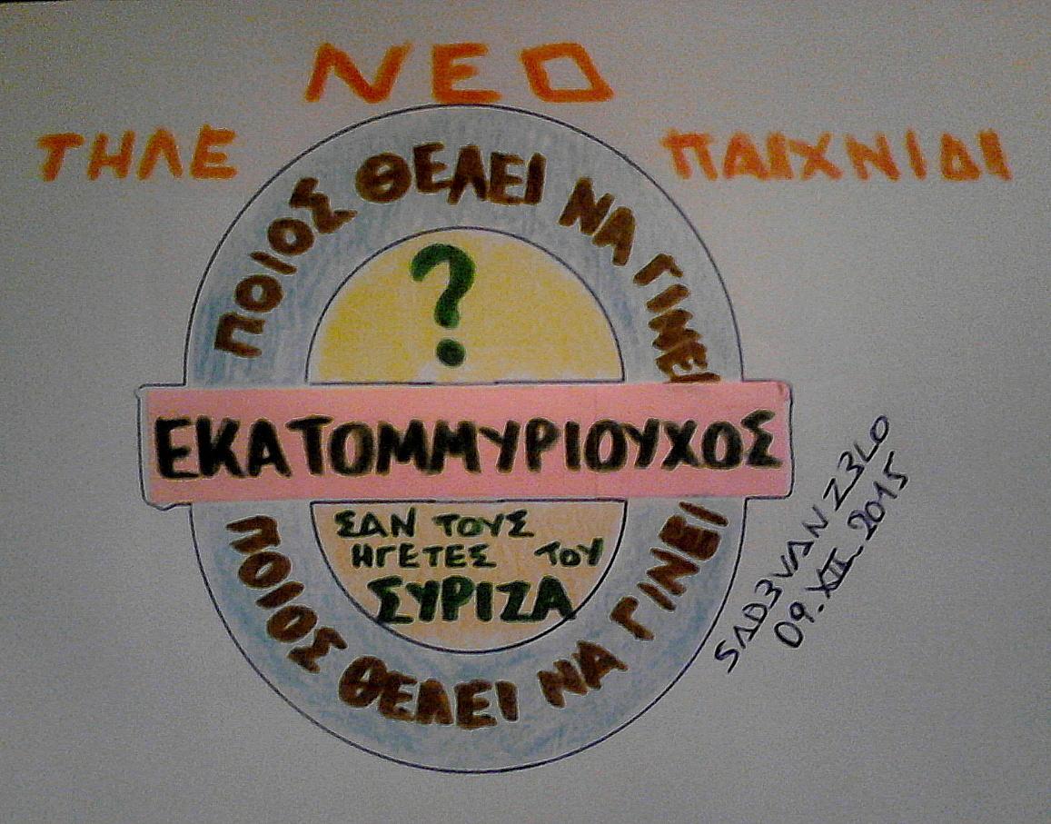 οι εκατομμυριουχοι του ΣΥΡΙΖΑ