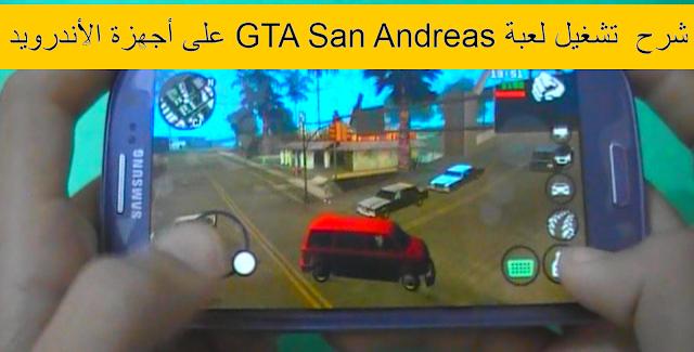 GTA  على أجهزة الأندرويد