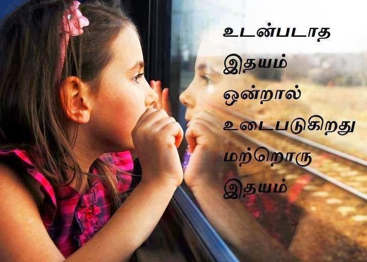 Tamil Kadhal Kavithai Images Kadhal Kavithai Photos Free