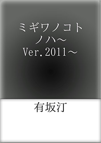 ミギワノコトノハ~Ver.2011~