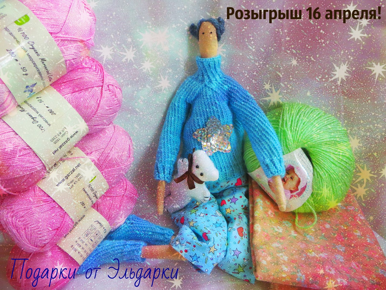 Подарки от Эльдарки