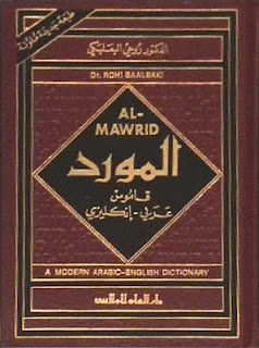 qamus,dictionary,al mawrid,arabic,english