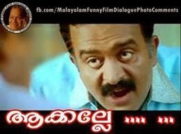 aakkalle - Photo comments - Sai kumar - Malayalam