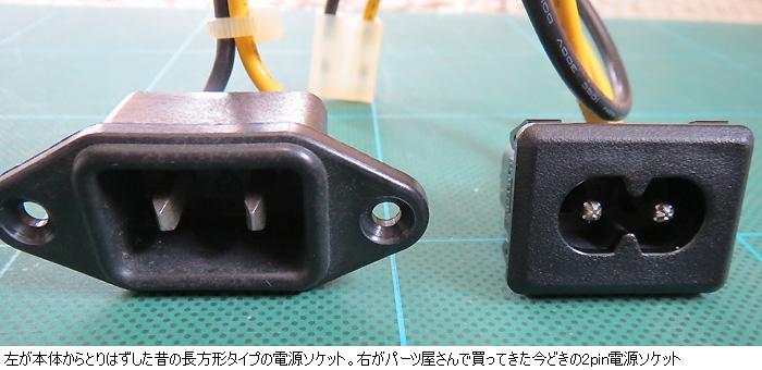 昔のタイプの長方形2pin電源ソケットを交換